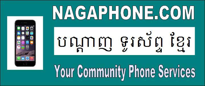 '????????????? ????????????? ??? ???' from the web at 'http://cambodgeinfo.com/wp-content/uploads/2015/01/Logo-nagaphone-32.jpg'