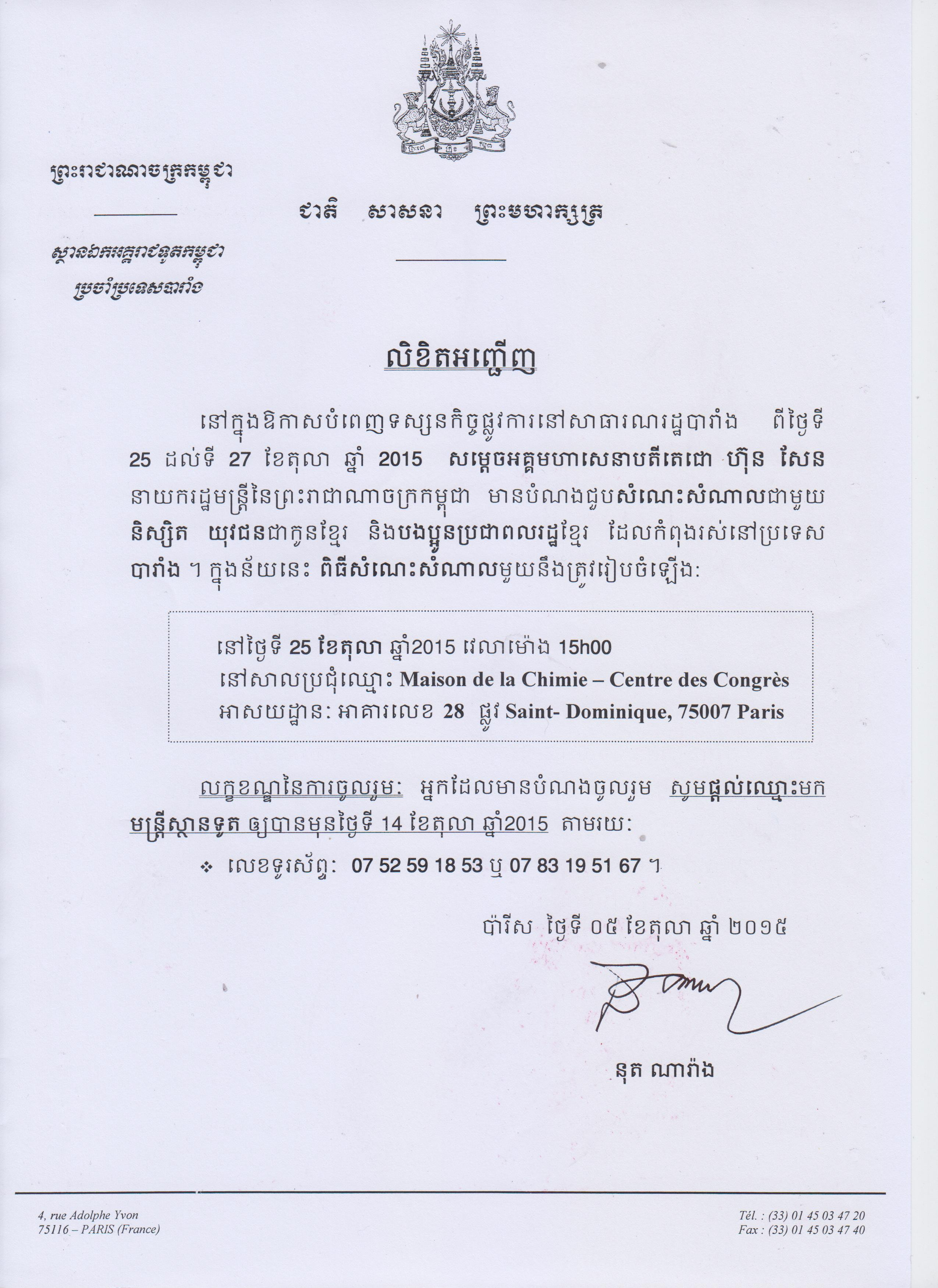 Hun Sen à Paris