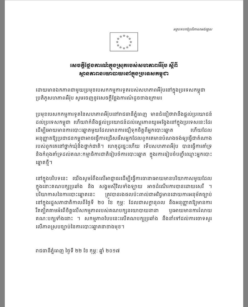 Communiqué EU en khmer